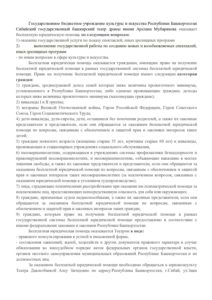 Объявление об оказании беспл.юрид.помощи