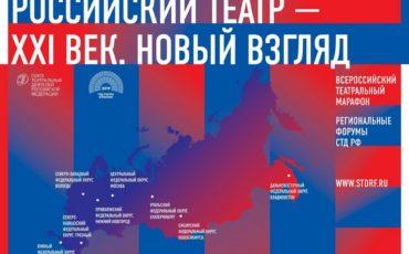 приволжский форум апрель 2019