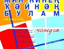 mamulja_a1--260x368